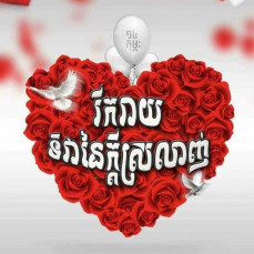 Happy Valentie's Day to You!! - ROEUP Samoeut
